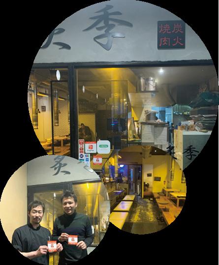 炭火焼肉 炙季(じょっき) 様