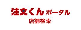 注文くんポータル(店舗検索)