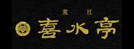荒江喜水亭 様