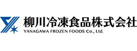 柳川冷凍株式会社 様