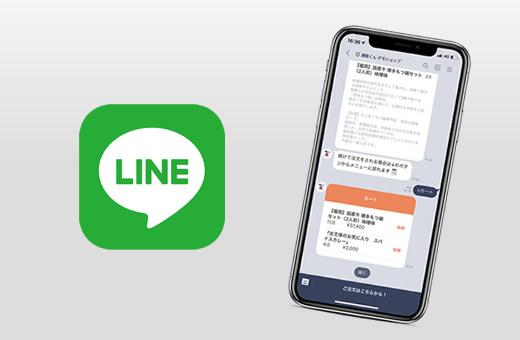 LINE公式アカウントを開設