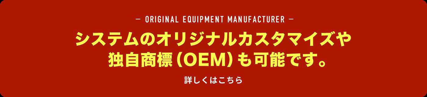 システムのオリジナルカスタマイズや独自商標(OEM)も可能です!