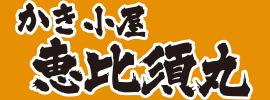 恵比須丸 様