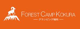 フォレストキャンプ小倉 様