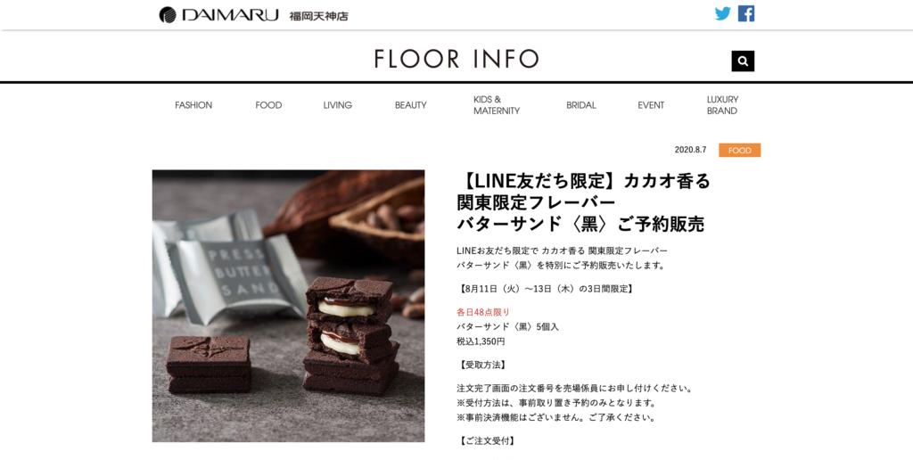 大丸 福岡天神店 様  テイクアウト注文くんにて、LINE限定ご予約注文開始。