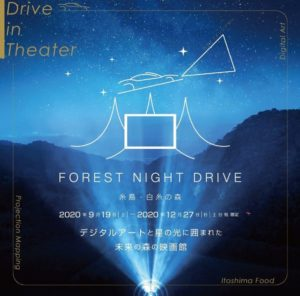 「FOREST NIGHT DRIVE -糸島 白糸の森」に協賛いたします。