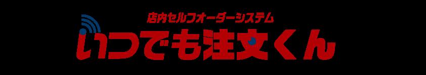 店内セルフオーダーシステム「いつでも注文くん」の体験会を福岡市で実施 〜感染症対策に対応した飲食店運営の戦略をお伝えします〜