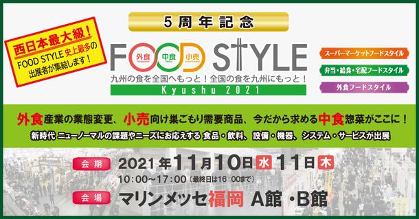 「FOOD STYLE Kyushu2021」に出展します!オンラインでも無料で視聴可能です
